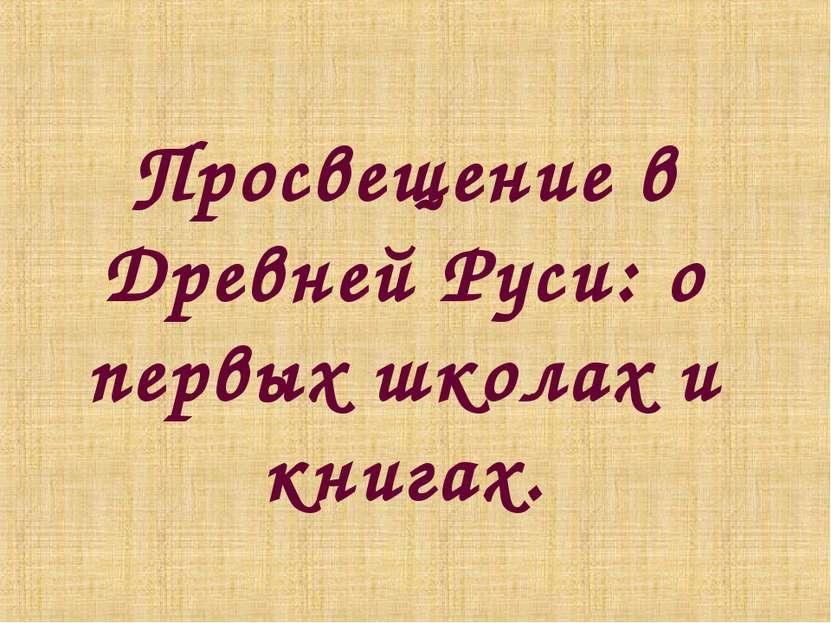 Просвещение в Древней Руси: о первых школах и книгах.