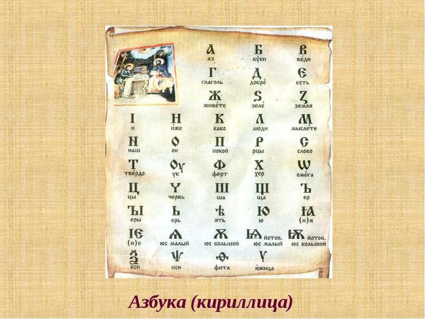 Азбука (кириллица)