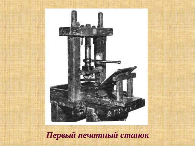 Первый печатный станок