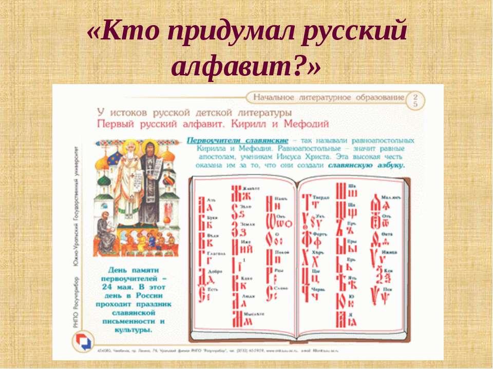 «Кто придумал русский алфавит?»