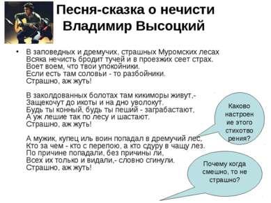 Песня-сказка о нечисти Владимир Высоцкий В заповедных и дремучих, страшных М...