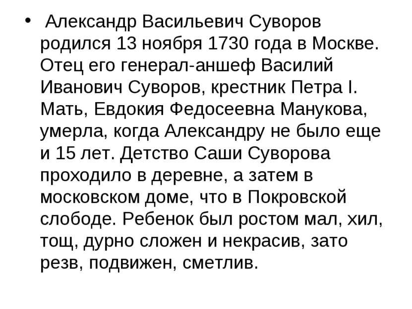 Александр Васильевич Суворов родился 13 ноября 1730 года в Москве. Отец его ...