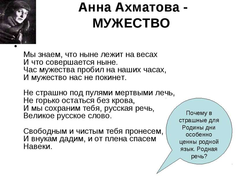 Анна Ахматова - МУЖЕСТВО Мы знаем, что ныне лежит на весах И что совершается...