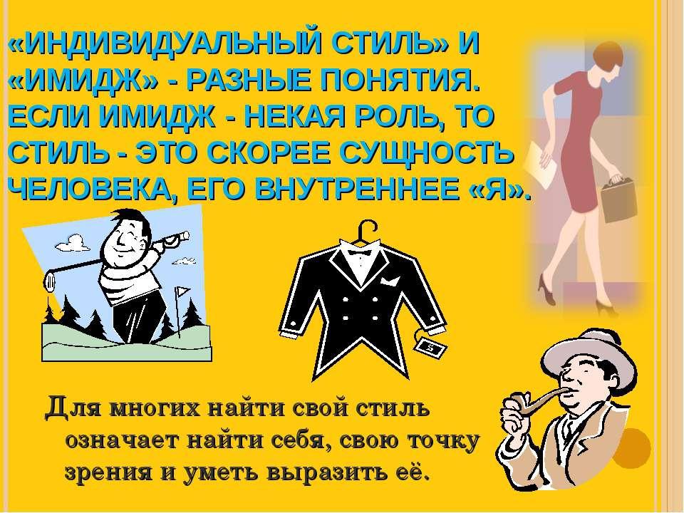 «ИНДИВИДУАЛЬНЫЙ СТИЛЬ» И «ИМИДЖ» - РАЗНЫЕ ПОНЯТИЯ. ЕСЛИ ИМИДЖ - НЕКАЯ РОЛЬ, Т...