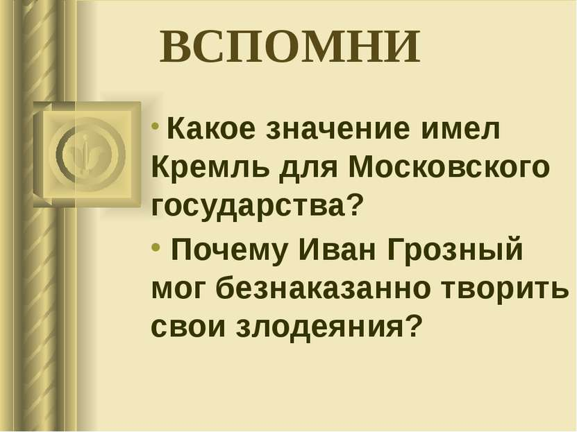 ВСПОМНИ Какое значение имел Кремль для Московского государства? Почему Иван Г...