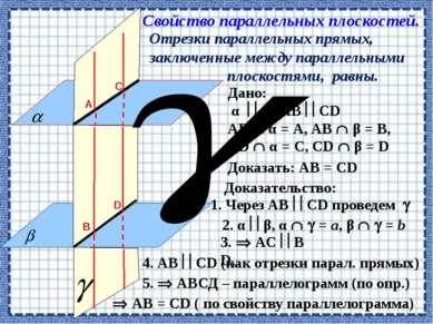 Отрезки параллельных прямых, заключенные между параллельными плоскостями, рав...