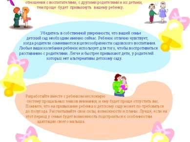 Ребенок привыкнет тем быстрее, чем с большим количеством детей и взрослых смо...