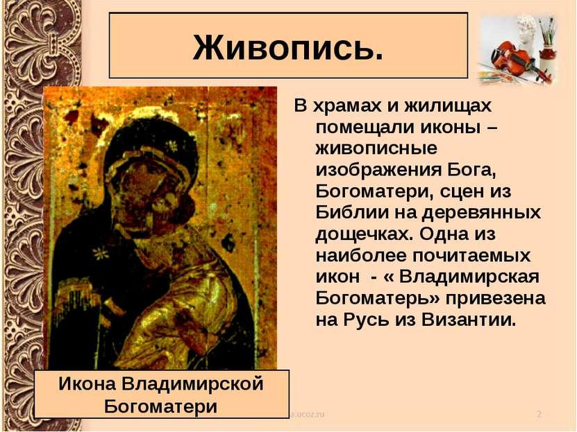 Живопись. В храмах и жилищах помещали иконы – живописные изображения Бога, Бо...