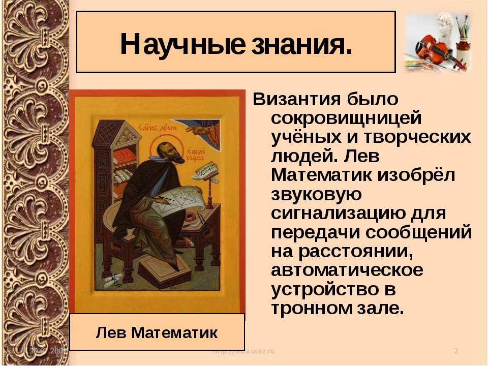 Научные знания. Византия было сокровищницей учёных и творческих людей. Лев Ма...