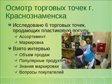Осмотр торговых точек г. Краснознаменска Исследовано 6 торговых точек, продаю...