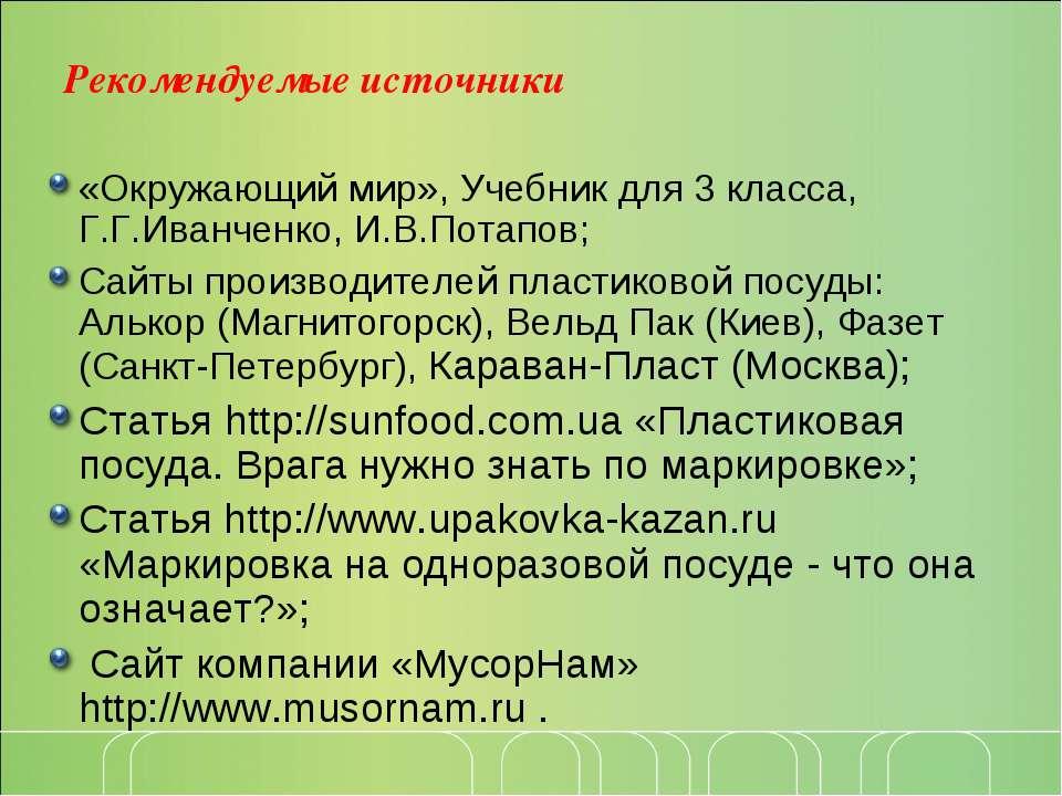 Рекомендуемые источники «Окружающий мир», Учебник для 3 класса, Г.Г.Иванченко...