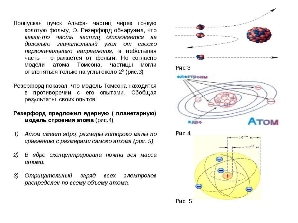 Пропуская пучок Альфа- частиц через тонкую золотую фольгу, Э. Резерфорд обнар...