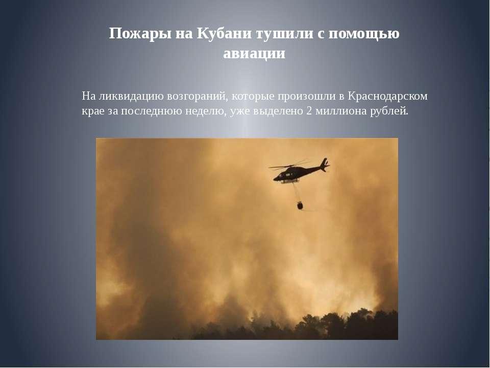Пожары на Кубани тушили с помощью авиации На ликвидацию возгораний, которые п...