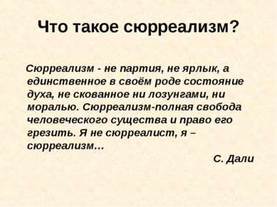 Что такое сюрреализм?  Сюрреализм - не партия, не ярлык, а единственное в св...
