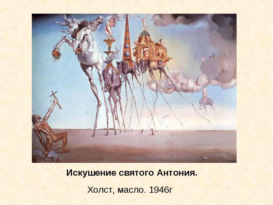 Искушение святого Антония. Холст, масло. 1946г