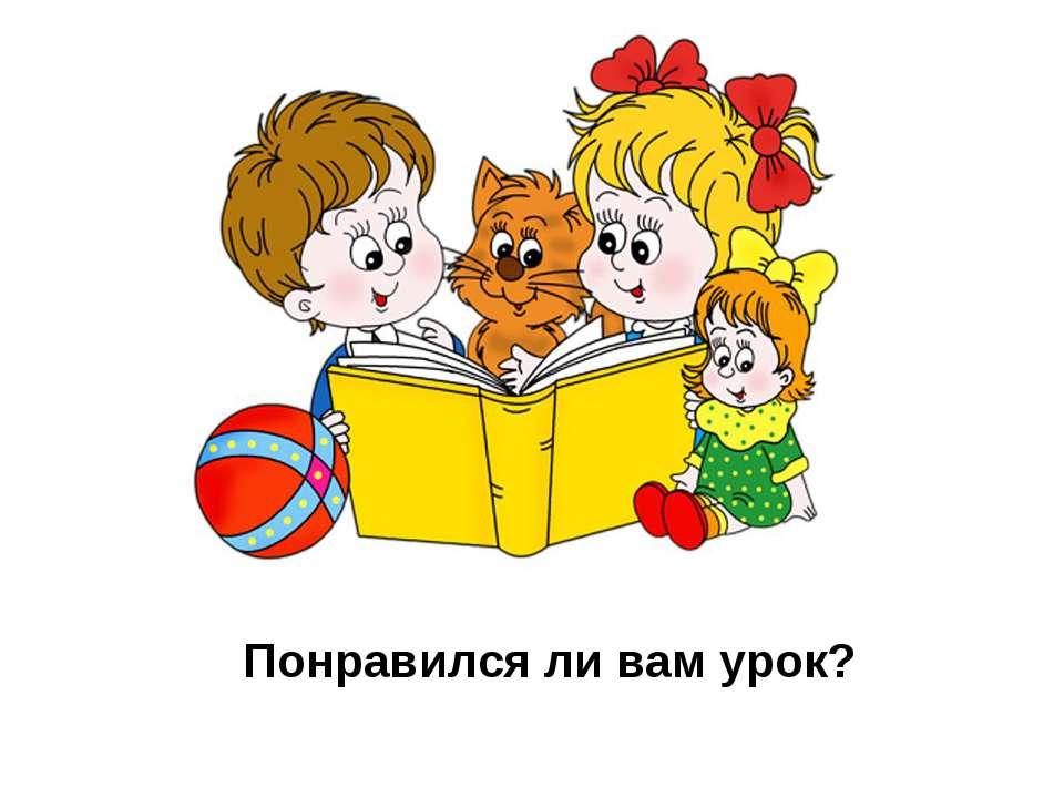 Понравился ли вам урок?