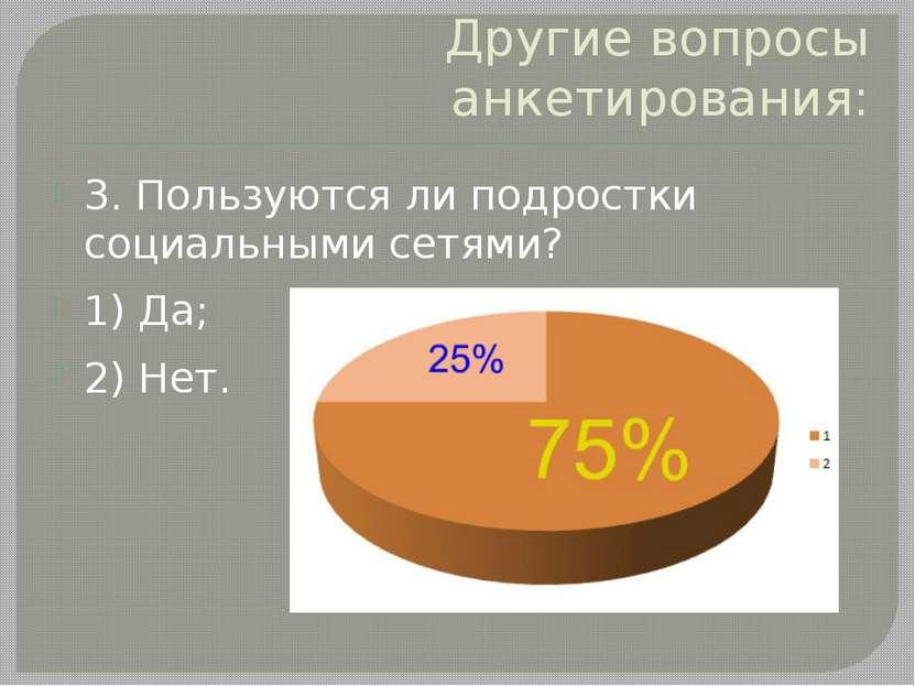 Другие вопросы анкетирования: 3. Пользуются ли подростки социальными сетями? ...
