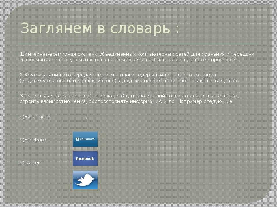 Заглянем в словарь : 1.Интернет-всемирная система объединённых компьютерных с...
