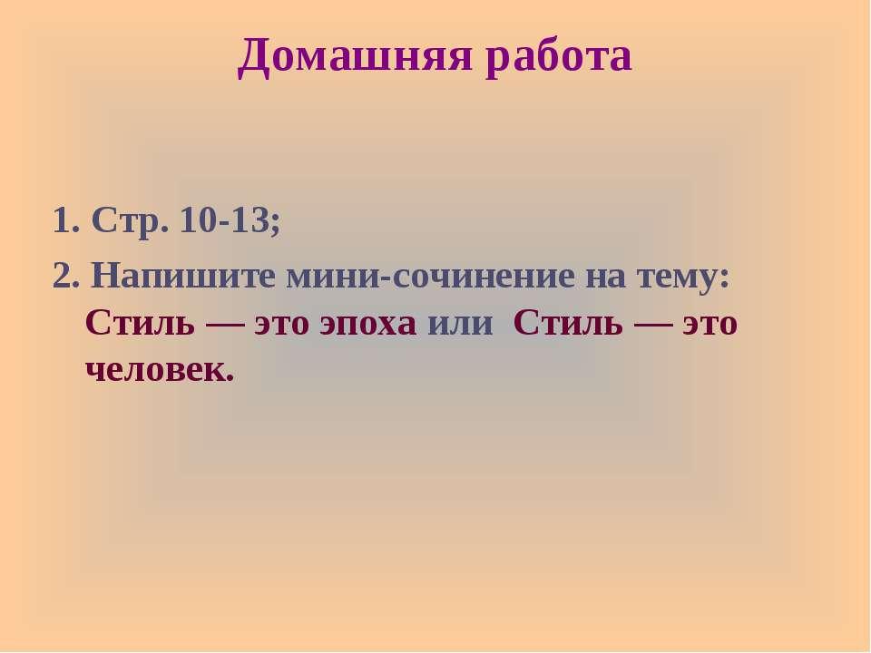 Домашняя работа 1. Стр. 10-13; 2. Напишите мини-сочинение на тему: Стиль — эт...