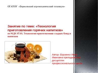 Автор: Борзенко Инна Ивановна преподаватель дисциплин профессионального цикла...
