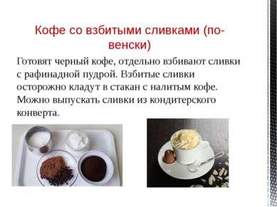 Шоколад Готовят и подают шоколад, как и какао. Если шоколад поступает в плитк...
