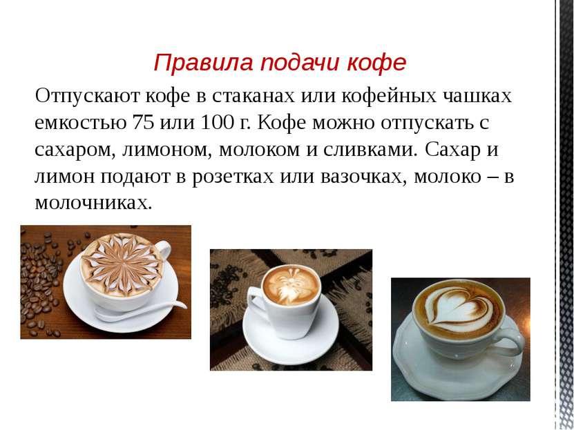 Кофе со взбитыми сливками (по-венски) Готовят черный кофе, отдельно взбивают ...