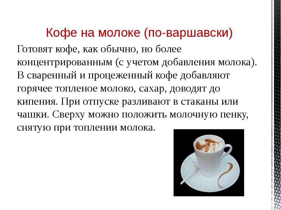 Какао с молоком Какао-порошок насыпают в посуду, смешивают с сахаром, заливаю...