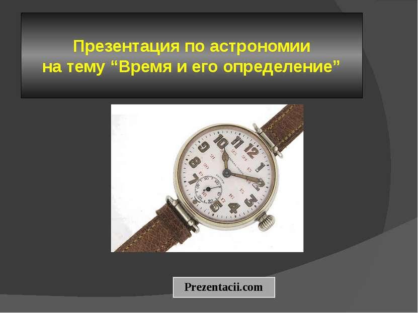 """Презентация по астрономии на тему """"Время и его определение"""" Prezentacii.com"""