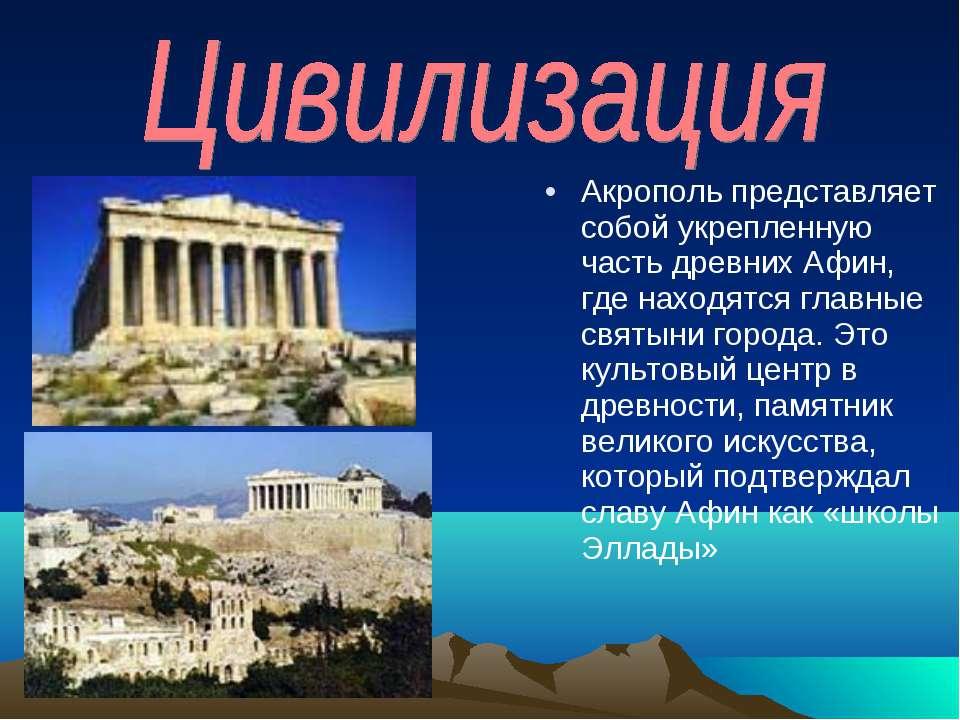 Акрополь представляет собой укрепленную часть древних Афин, где находятся гла...