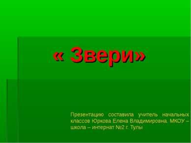 « Звери» Презентацию составила учитель начальных классов Юркова Елена Владими...