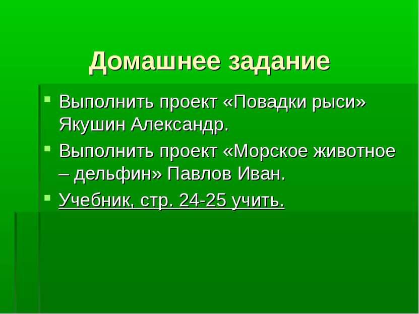 Домашнее задание Выполнить проект «Повадки рыси» Якушин Александр. Выполнить ...
