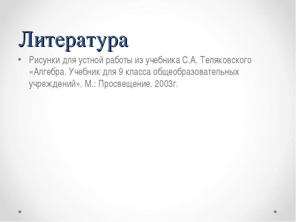 Литература Рисунки для устной работы из учебника С.А. Теляковского «Алгебра. ...
