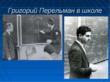 Григорий Перельман в школе *