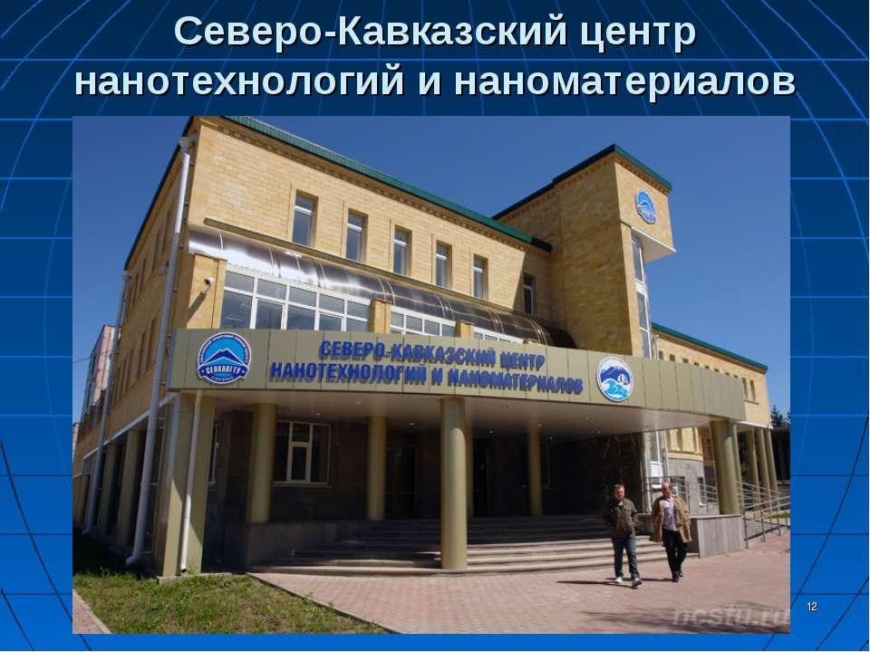 Северо-Кавказский центр нанотехнологий и наноматериалов *