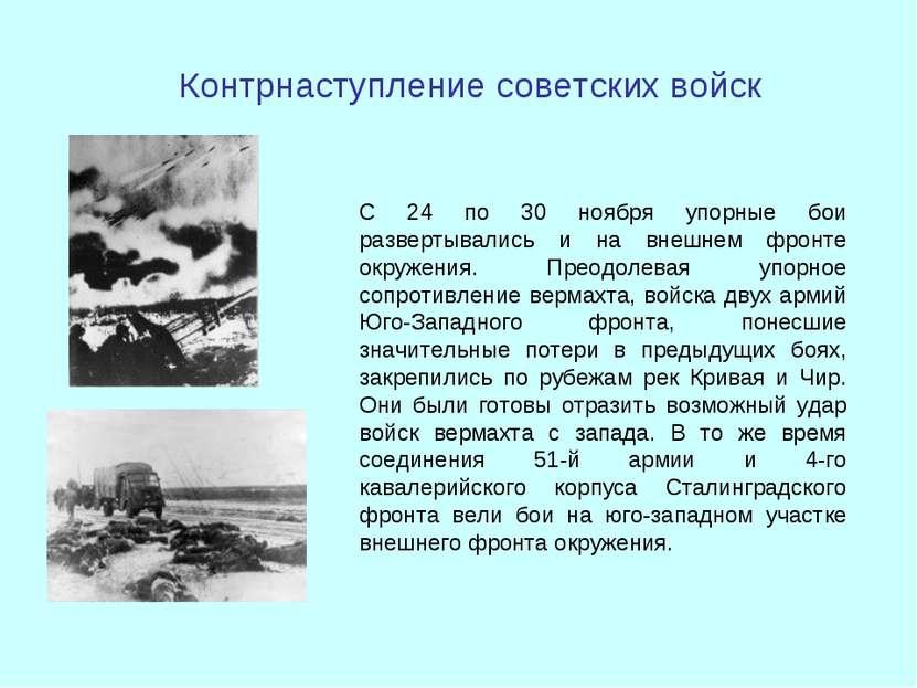 Контрнаступление советских войск С 24 по 30 ноября упорные бои развертывались...