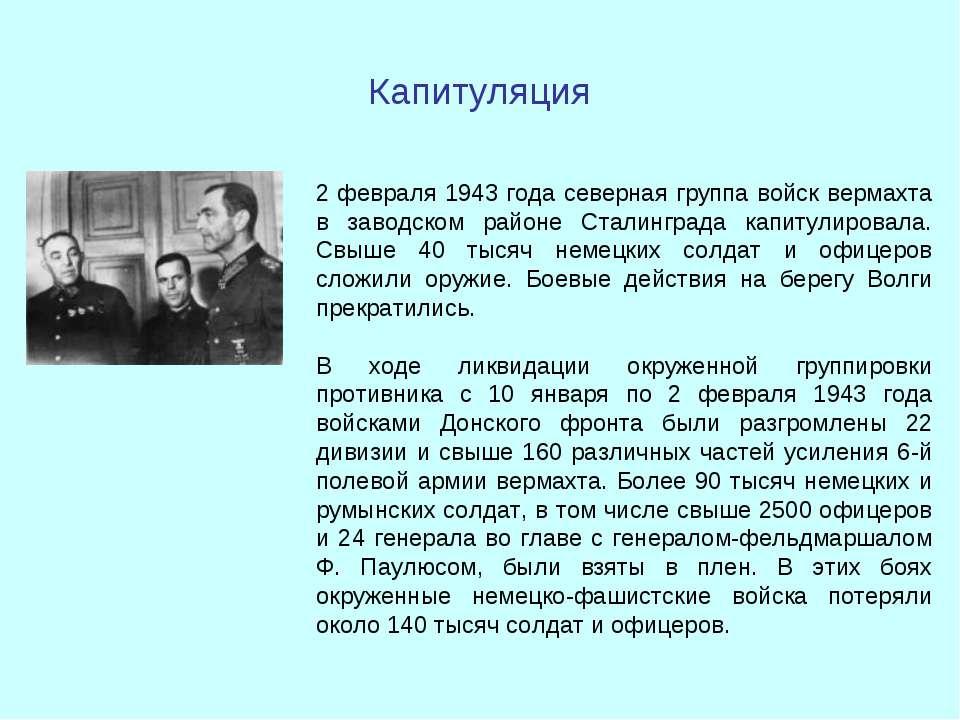 Капитуляция 2 февраля 1943 года северная группа войск вермахта в заводском ра...