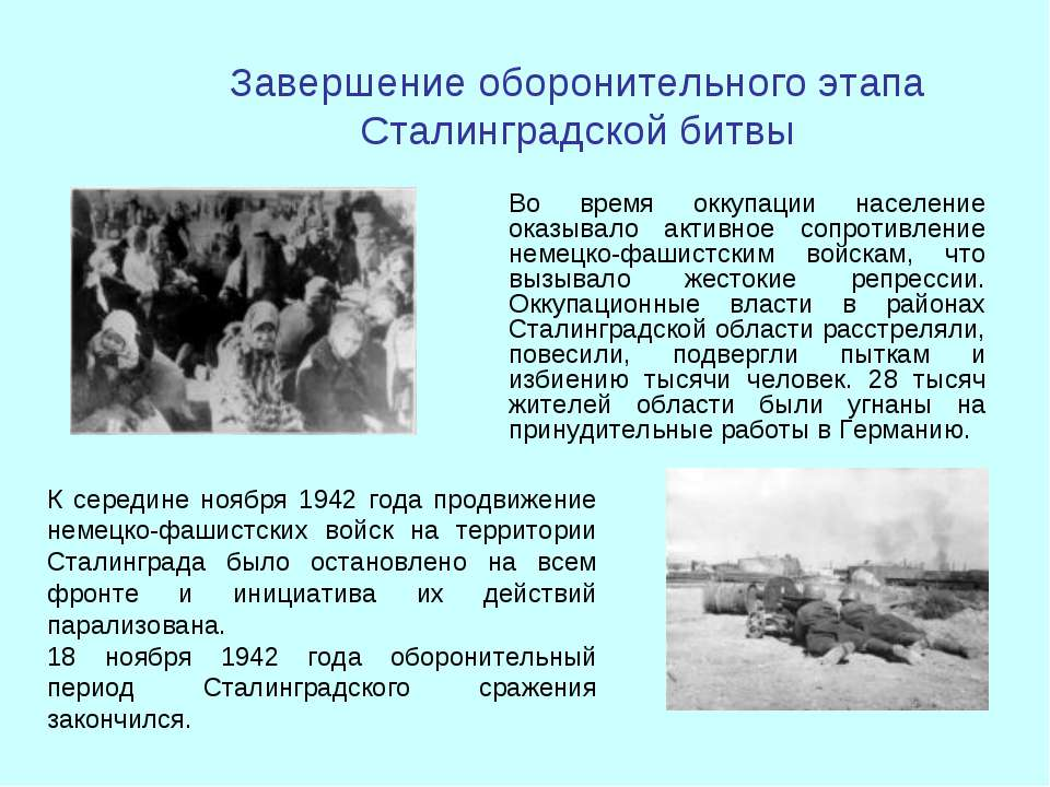Завершение оборонительного этапа Сталинградской битвы Во время оккупации насе...