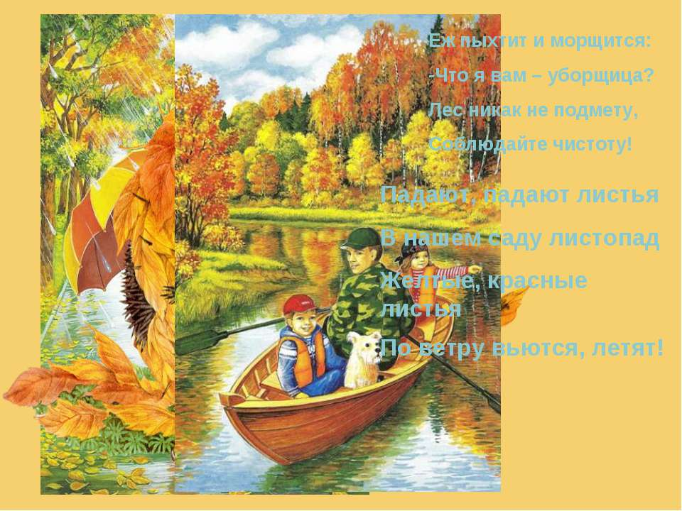 Падают, падают листья В нашем саду листопад Желтые, красные листья По ветру в...