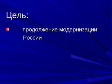 Цель: продолжение модернизации России