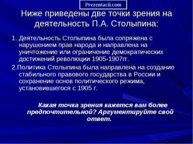 Ниже приведены две точки зрения на деятельность П.А. Столыпина: 1. Деятельнос...