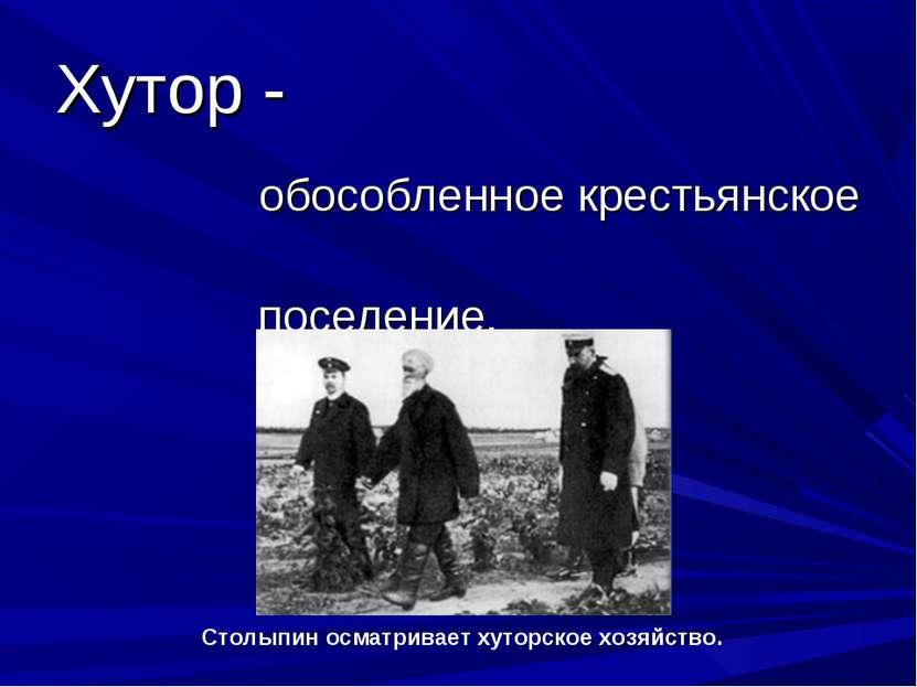 Хутор - обособленное крестьянское поселение. Столыпин осматривает хуторское х...