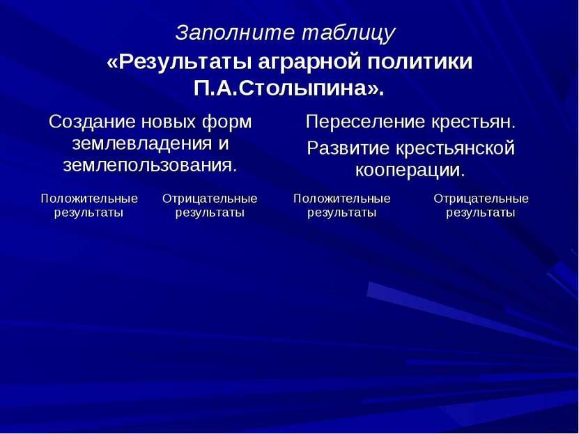 Заполните таблицу «Результаты аграрной политики П.А.Столыпина». Создание новы...