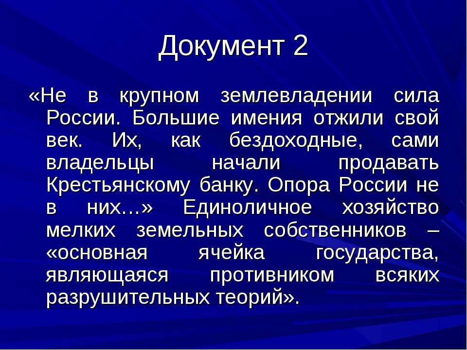 Документ 2 «Не в крупном землевладении сила России. Большие имения отжили сво...