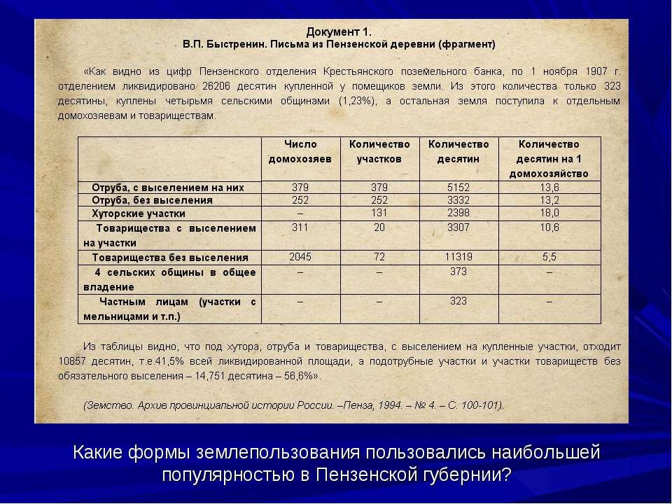 Какие формы землепользования пользовались наибольшей популярностью в Пензенск...