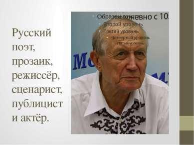 Русский поэт, прозаик, режиссёр, сценарист, публицист и актёр.