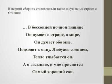 В первый сборник стихов вошли такие задушевные строки о Сталине: … В бессонно...