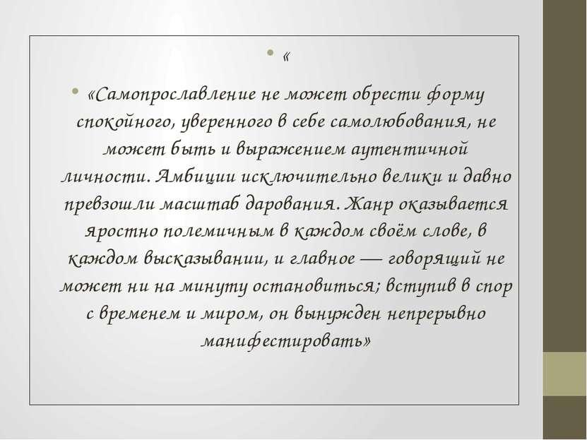 « «Самопрославление не может обрести форму спокойного, уверенного в себе само...