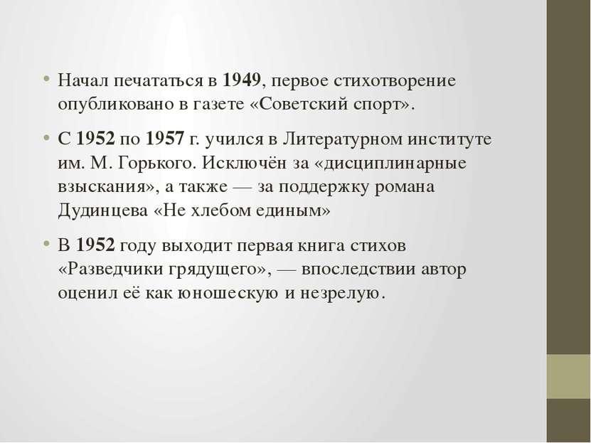 Начал печататься в 1949, первое стихотворение опубликовано в газете «Советски...