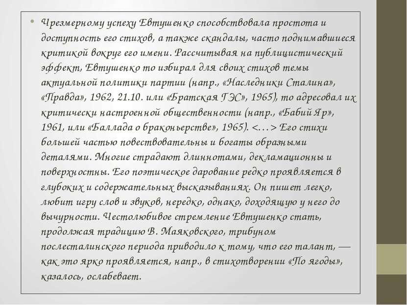 Чрезмерному успеху Евтушенко способствовала простота и доступность его стихов...