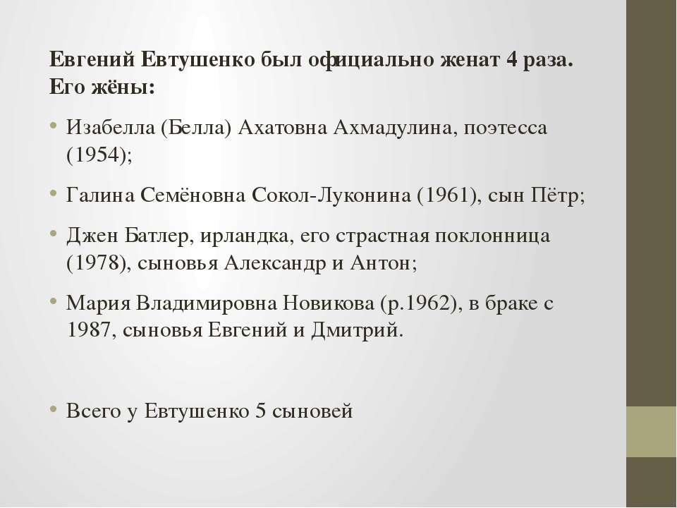 Евгений Евтушенко был официально женат 4 раза. Его жёны: Изабелла (Белла) Аха...